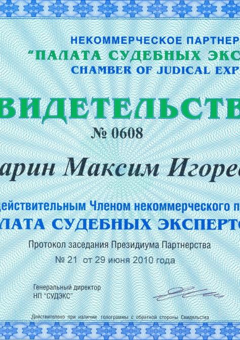 Свидетельство СУДЕКС