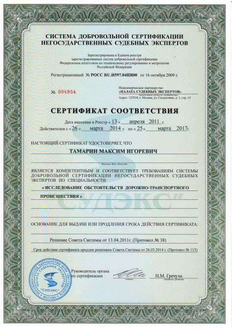 сертификат 13.1