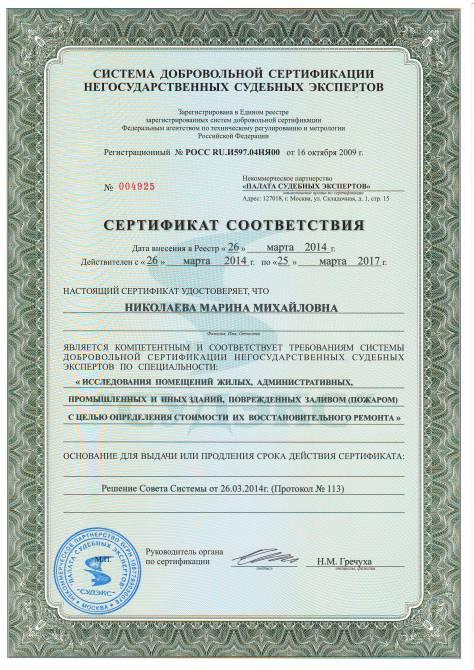 сертификат 16.6
